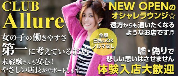 club Allure[アリュール](関内キャバクラ)のバイト求人・体験入店情報