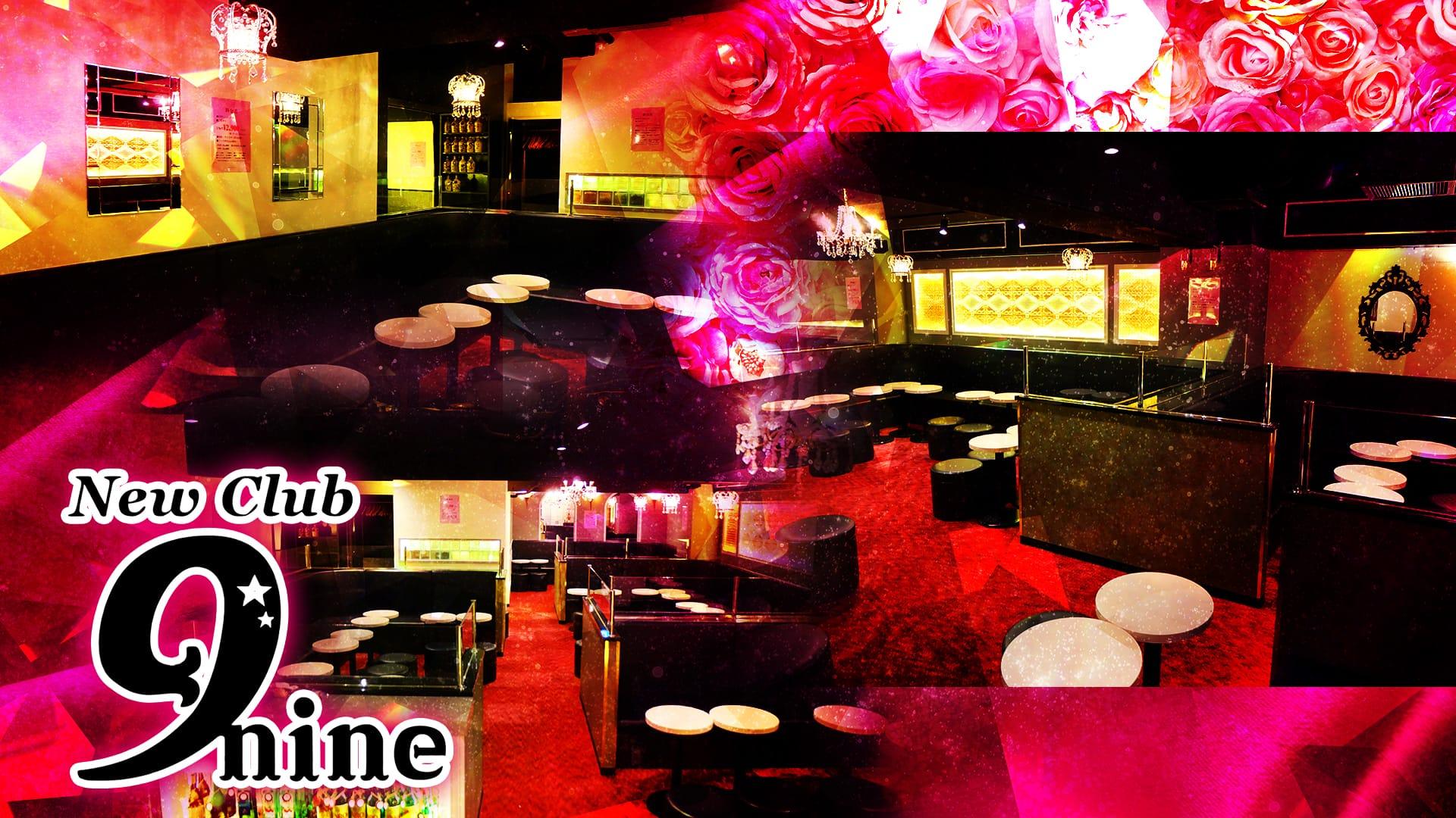 New Club 9nine[ナイン] 門前仲町 キャバクラ TOP画像