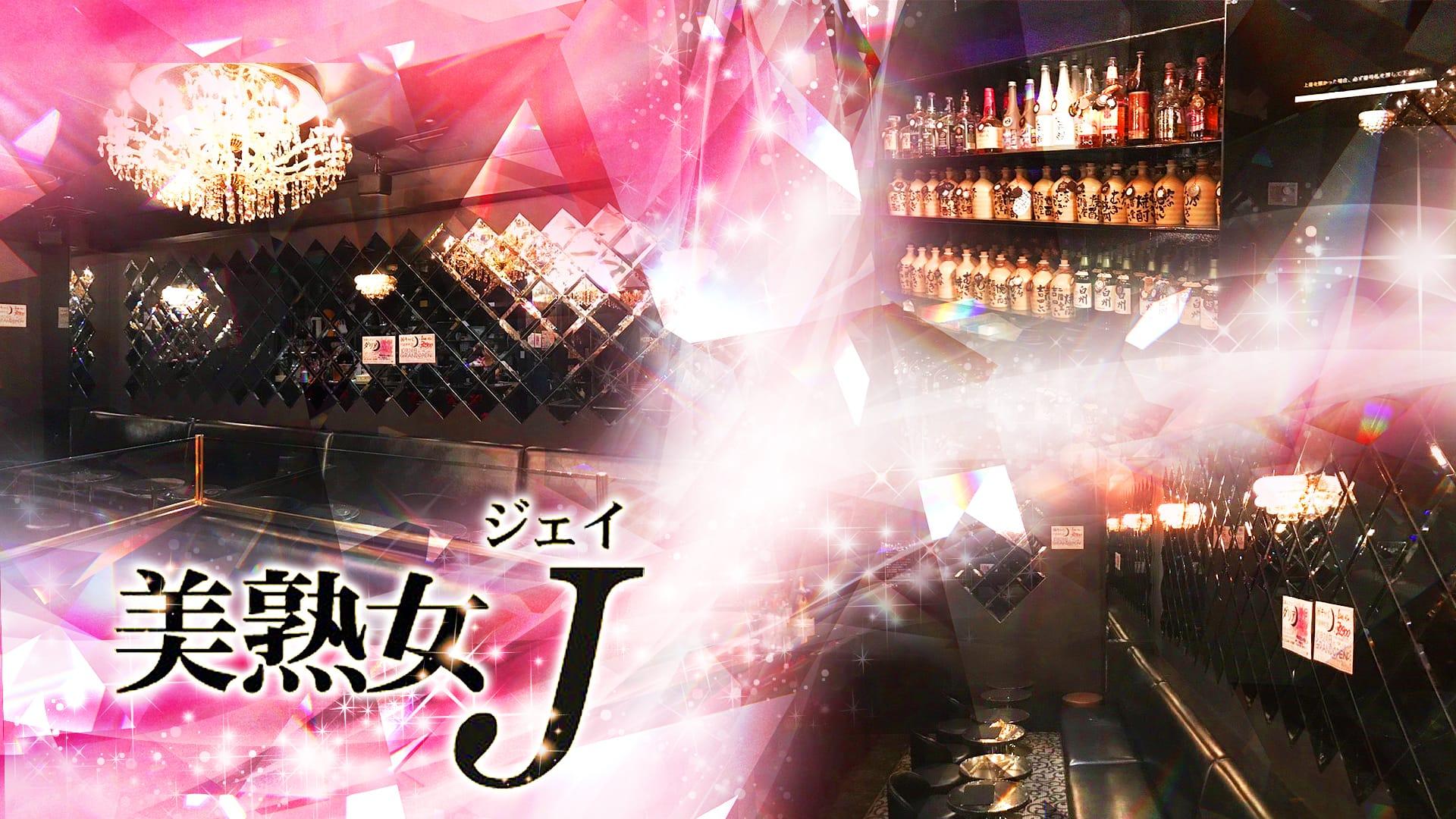 熟女キャバ☆美熟女クラブ J[ジェイ] 門前仲町 キャバクラ TOP画像