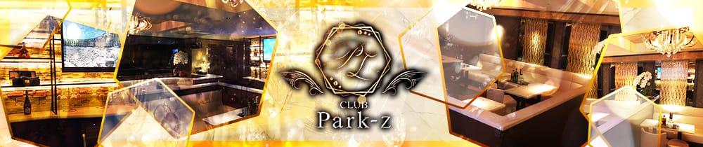 CLUB Park-z [パークジー] 赤坂 キャバクラ TOP画像