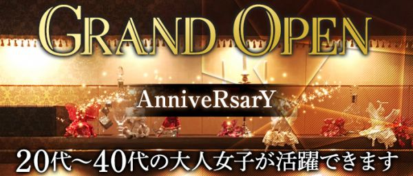 AnniveRsarY[アニバーサリー](歌舞伎町キャバクラ)のバイト求人・体験入店情報