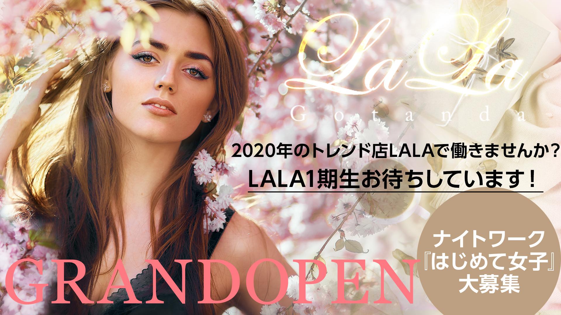LALA[ララ] 五反田 キャバクラ TOP画像