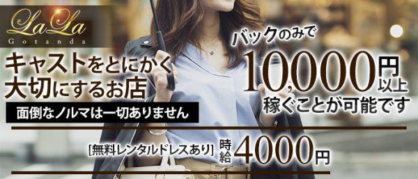 LALA[ララ](五反田キャバクラ)のバイト求人・体験入店情報
