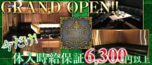 IMPERIAL CLUB~インペリアル クラブ~ バナー