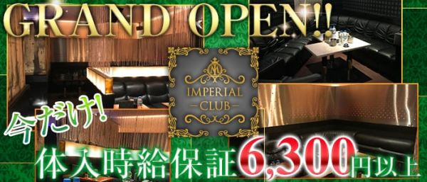 IMPERIAL CLUB~インペリアル クラブ~(池袋キャバクラ)のバイト求人・体験入店情報