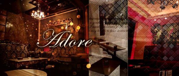 LOUNGE Adore[アドア] バナー