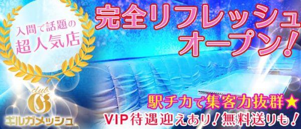 ギルガメッシュ(所沢キャバクラ)のバイト求人・体験入店情報
