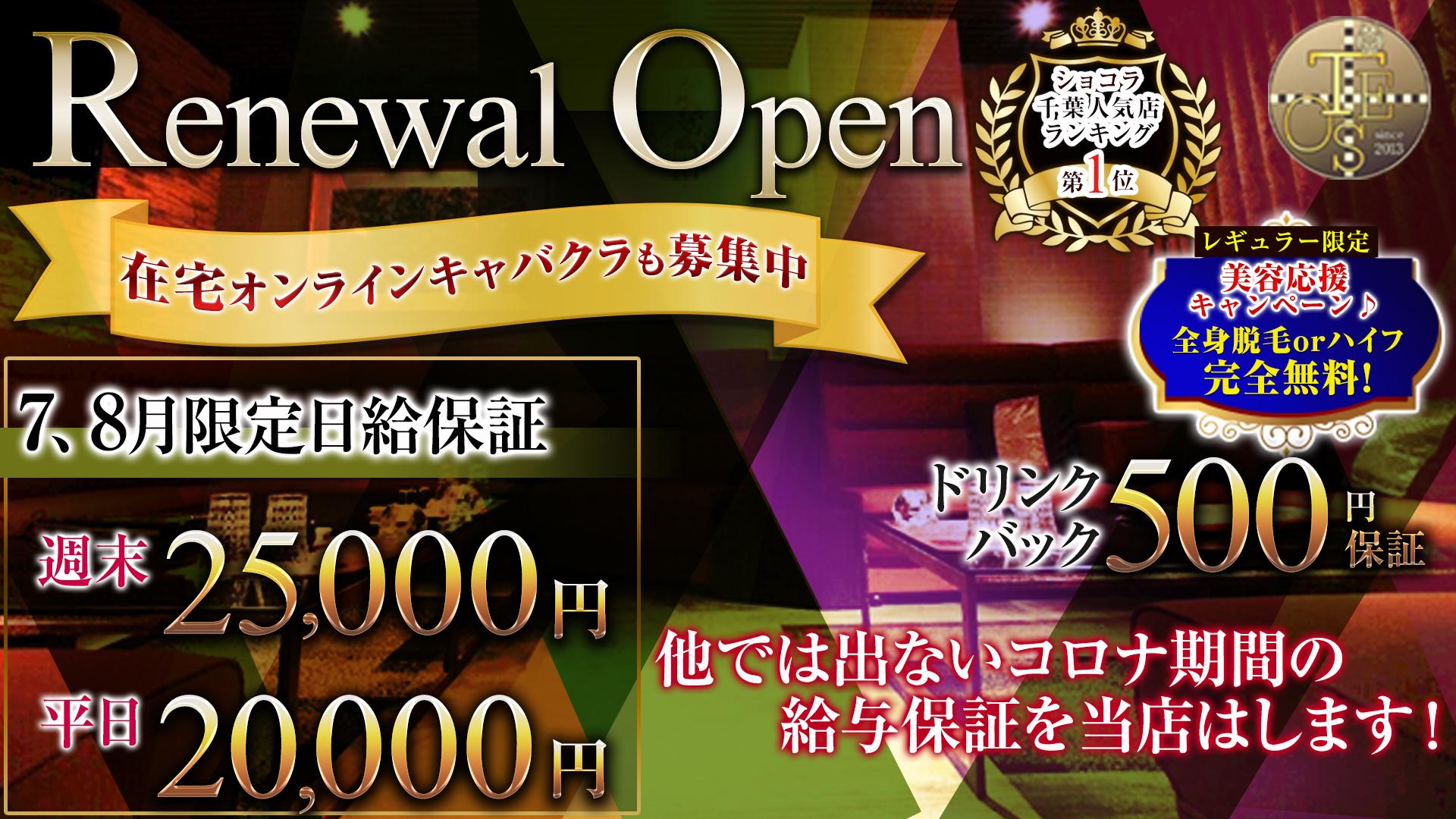 club TEOS[クラブ テオス] 千葉 キャバクラ TOP画像