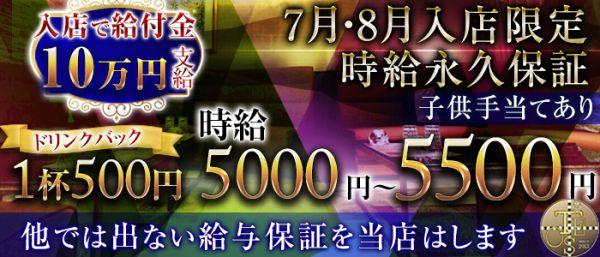 club TEOS[クラブ テオス](千葉キャバクラ)のバイト求人・体験入店情報