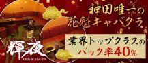Club 輝夜(カグヤ) バナー