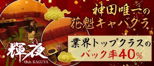 Club 輝夜(カグヤ)(神田キャバクラ)のバイト求人・体験入店情報