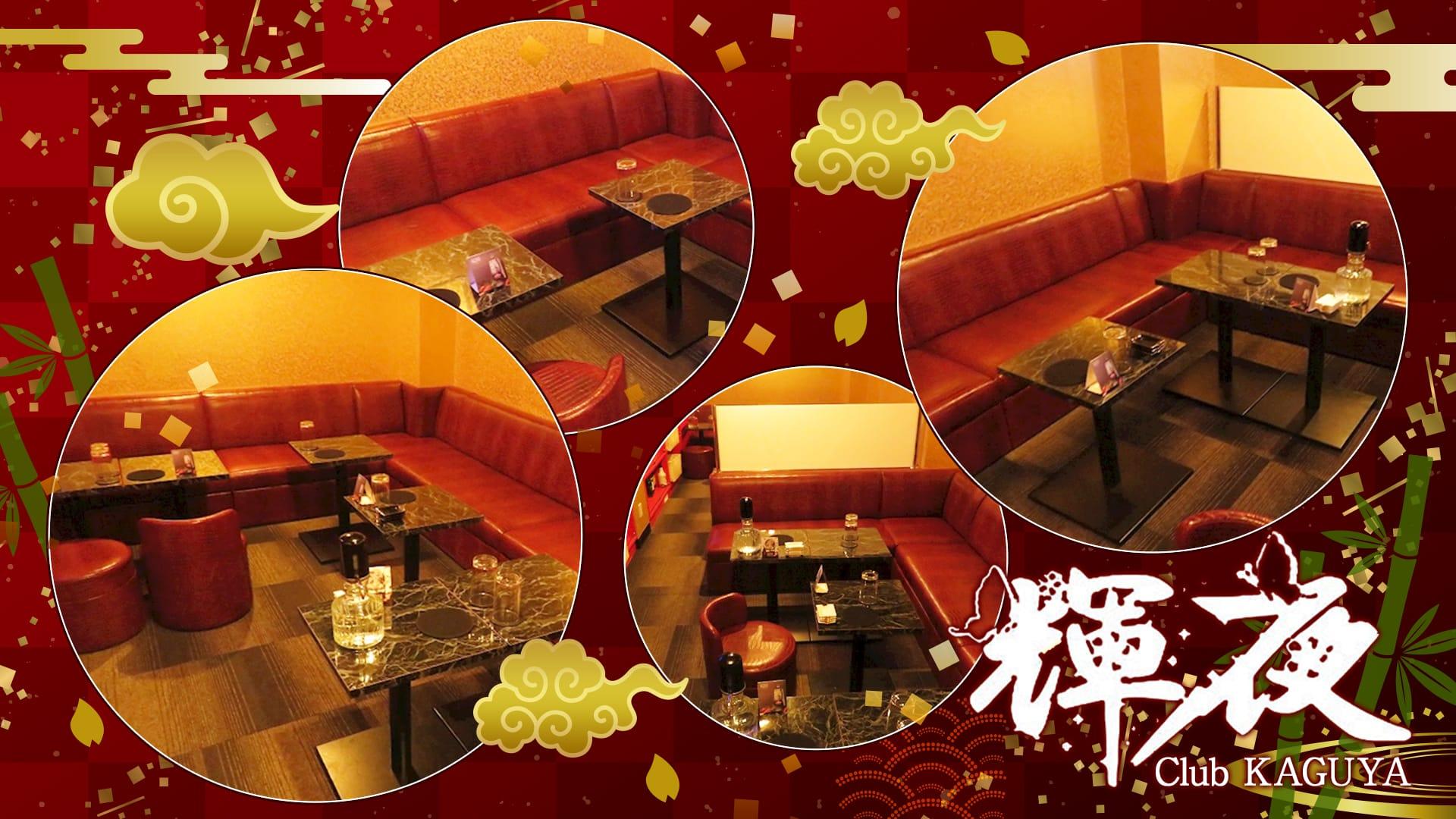 Club 輝夜(カグヤ) 神田 キャバクラ TOP画像
