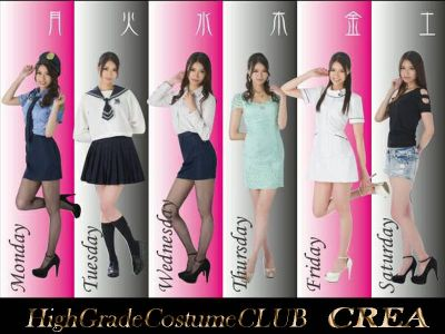 Club CREA[クラブクレア]
