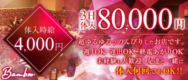 CLUB Bamboo[クラブバンブー](藤沢キャバクラ)のバイト求人・体験入店情報