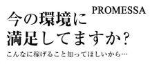 Club PROMESSA[クラブプロメッサ] バナー