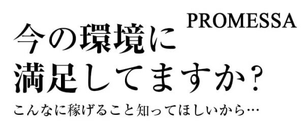 Club PROMESSA[クラブプロメッサ](南越谷キャバクラ)のバイト求人・体験入店情報