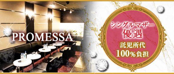 Club PROMESSA[クラブプロメッサ](南越谷キャバクラ)のバイト求人・体験入店情報