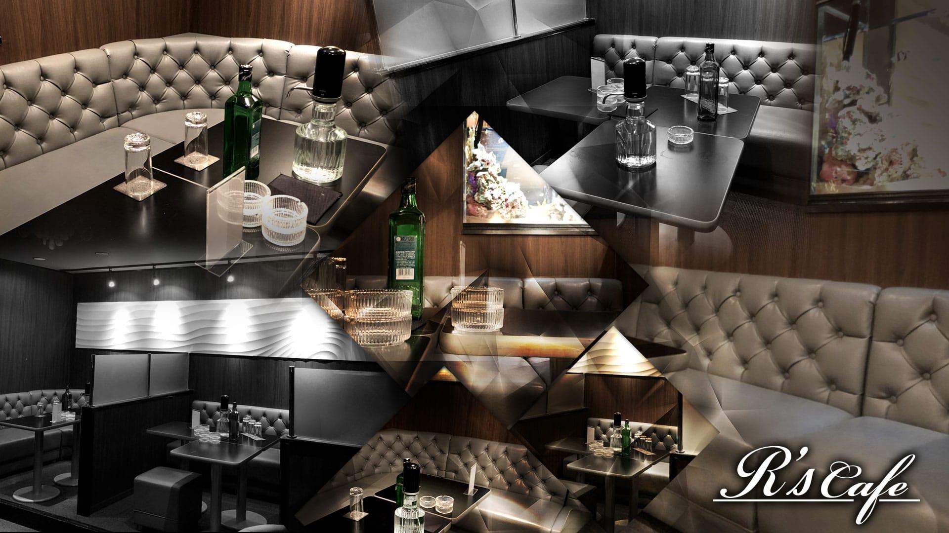 R's cafe[アールズカフェ] TOP画像