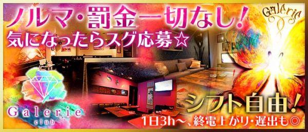 club Galerie[クラブ ギャラリエ](川越キャバクラ)のバイト求人・体験入店情報