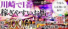 Club Girl's COLLECTION[クラブ ガールズコレクション] バナー