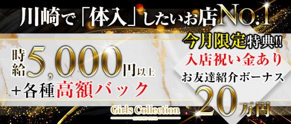 Club Girl's COLLECTION[クラブ ガールズコレクション](川崎キャバクラ)のバイト求人・体験入店情報
