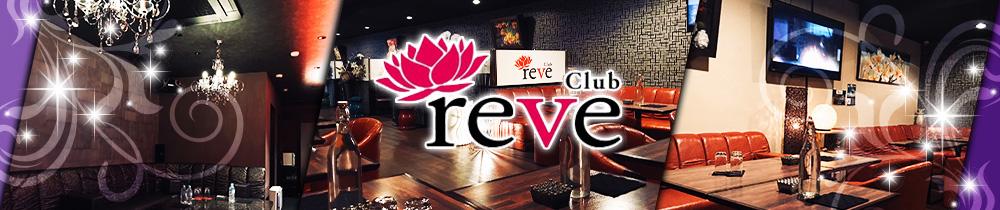 club reve[クラブ レーヴ] 五井 キャバクラ TOP画像