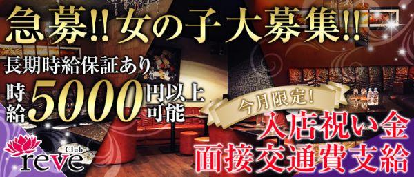 club reve[クラブ レーヴ](五井キャバクラ)のバイト求人・体験入店情報