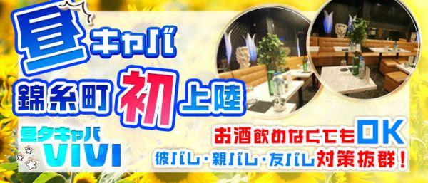 昼夕キャバ VIVI[ビビ](錦糸町キャバクラ)のバイト求人・体験入店情報