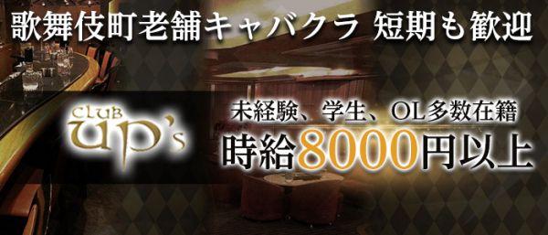 Club UP's[クラブ アップス](歌舞伎町キャバクラ)のバイト求人・体験入店情報