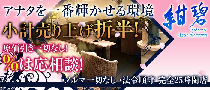 紺碧~Azur du secret~(アジュール)