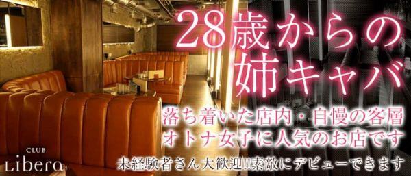 CLUB Libera[リベラ](高円寺キャバクラ)のバイト求人・体験入店情報