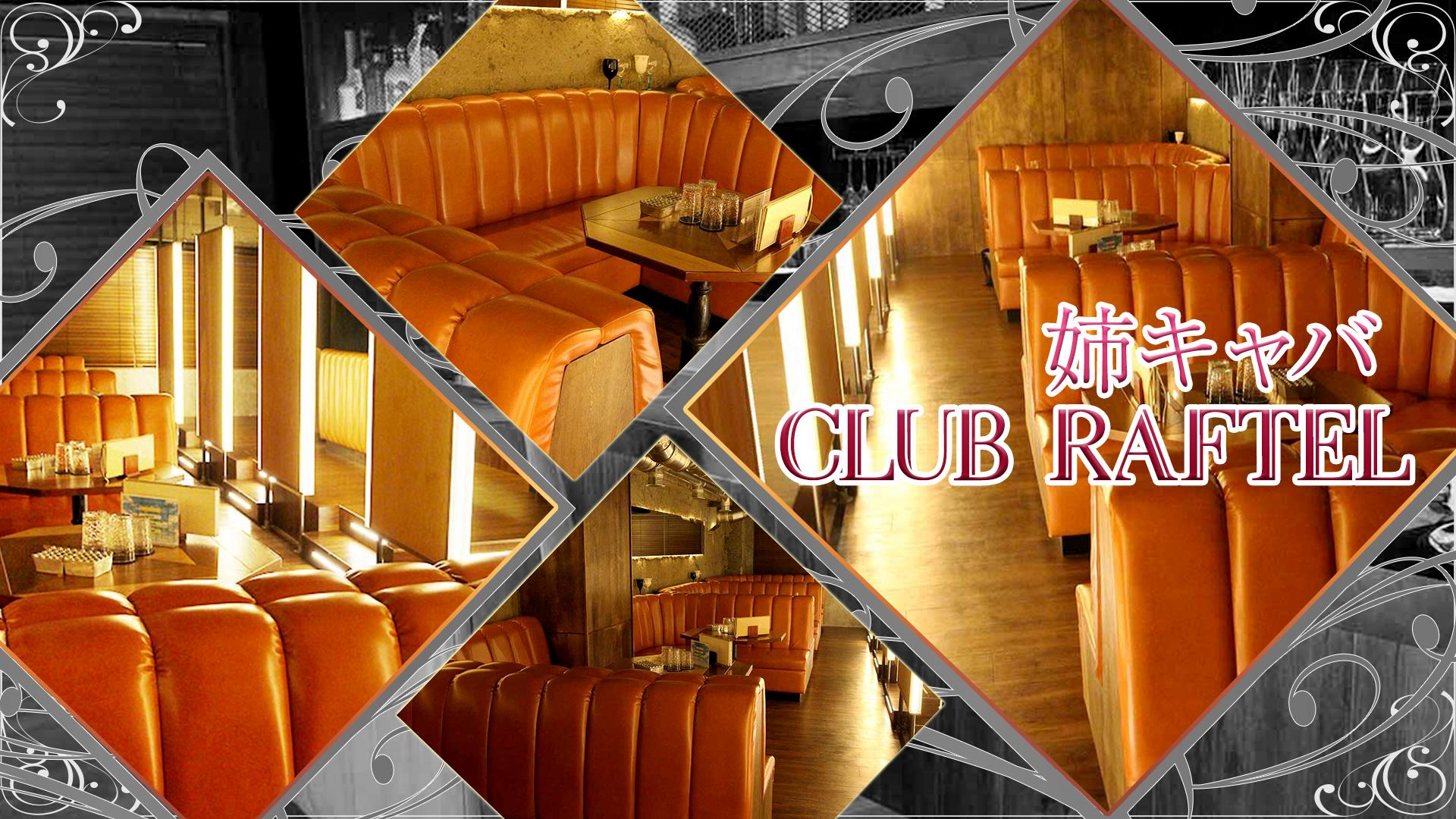 CLUB Libera[リベラ] 高円寺 キャバクラ TOP画像