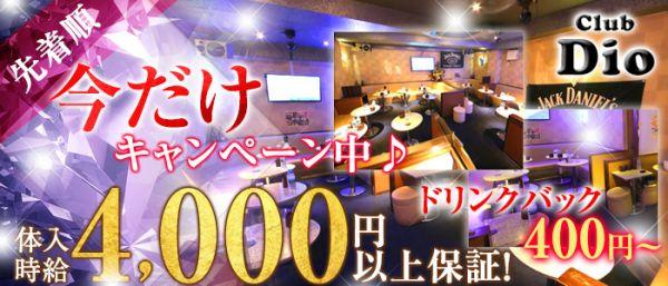 club Dio[クラブ ディオ](川崎キャバクラ)のバイト求人・体験入店情報