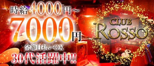 CLUB ROSSO [クラブ ロッソ](川崎キャバクラ)のバイト求人・体験入店情報