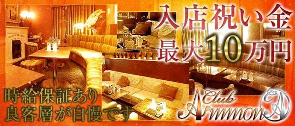 Club Ammon[アモン](南越谷キャバクラ)のバイト求人・体験入店情報