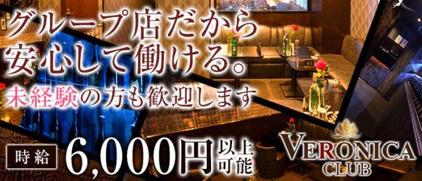 CLUB VERONICA[クラブ ヴェロニカ](千葉キャバクラ)のバイト求人・体験入店情報