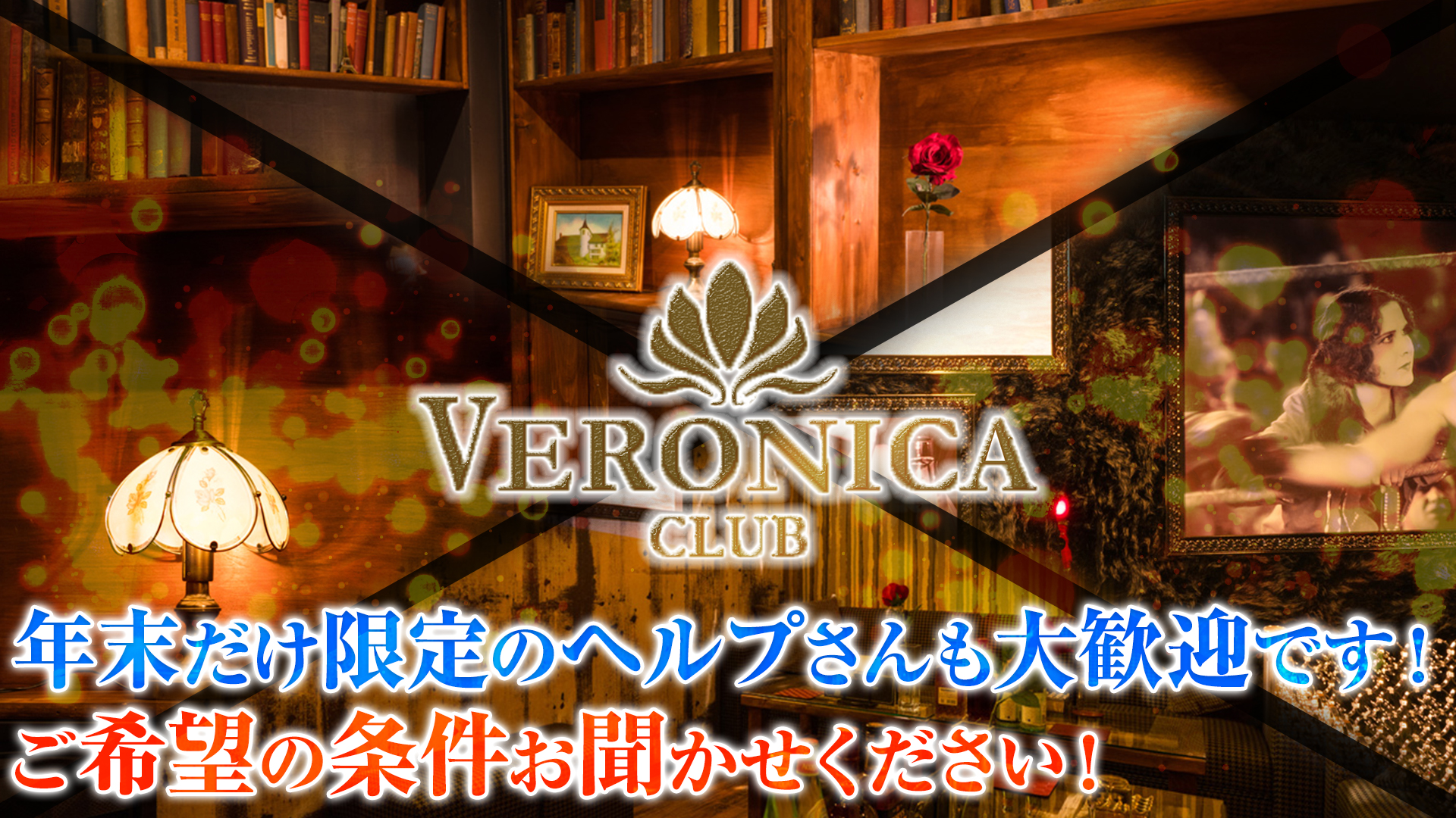 CLUB VERONICA[クラブ ヴェロニカ] 千葉 キャバクラ TOP画像