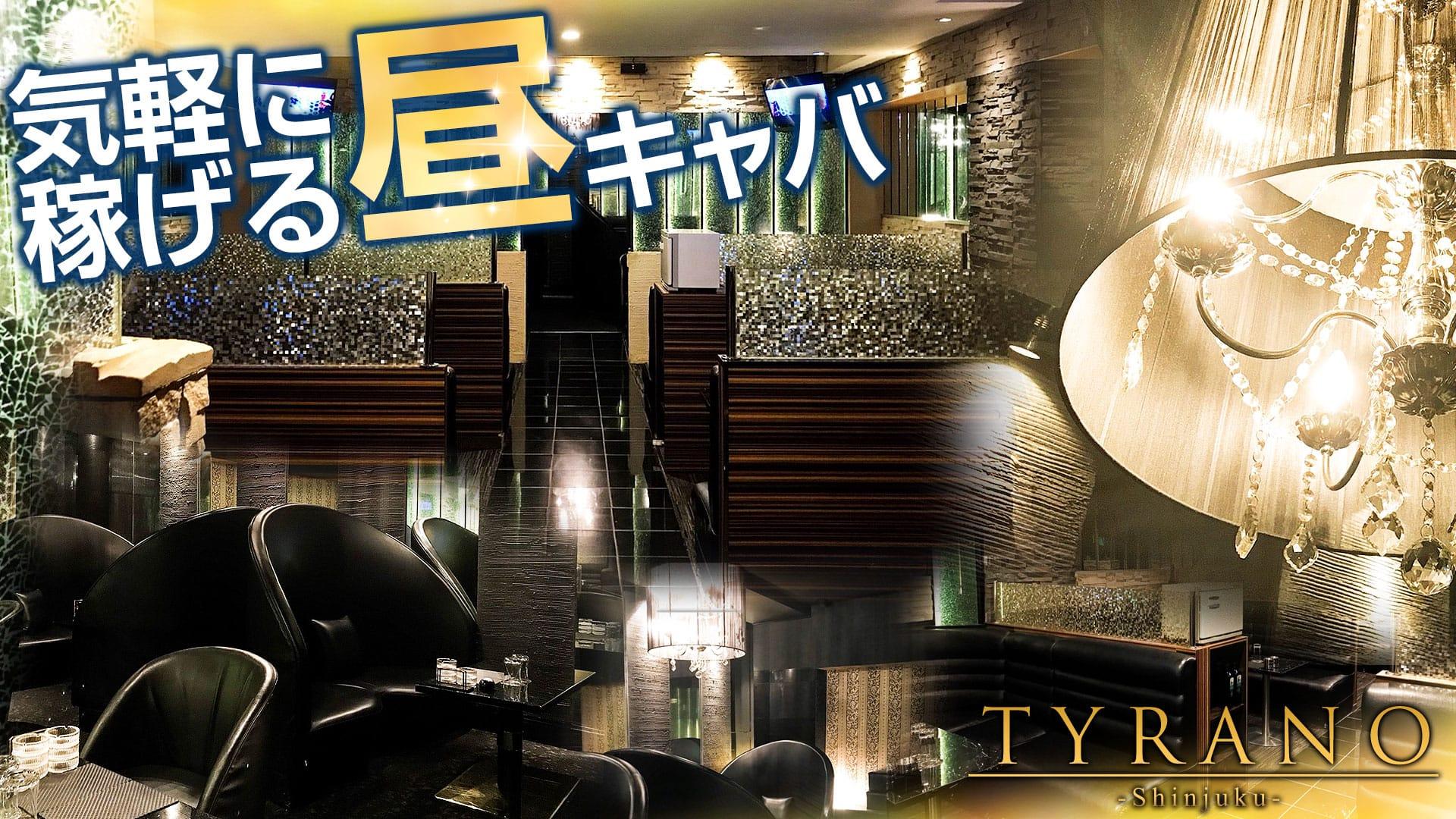 朝・昼キャバ ティラノ 歌舞伎町 キャバクラ TOP画像