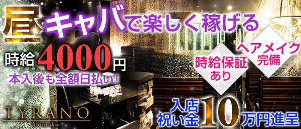 朝・昼キャバ ティラノ(歌舞伎町キャバクラ)のバイト求人・体験入店情報