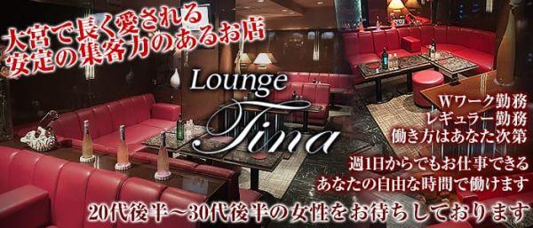 Lounge Tina[ティナ]