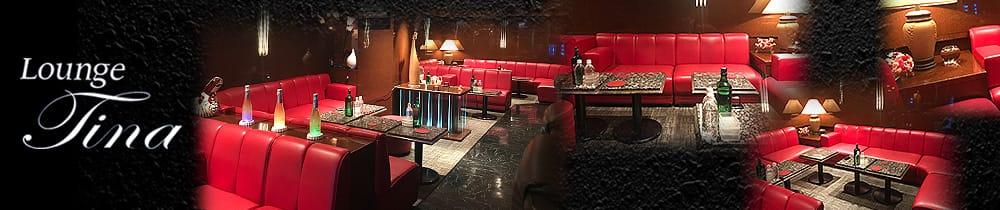 Lounge Tina[ラウンジ ティナ] 大宮 キャバクラ TOP画像