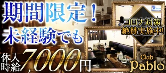 club Pablo[パブロ](千葉キャバクラ)のバイト求人・体験入店情報