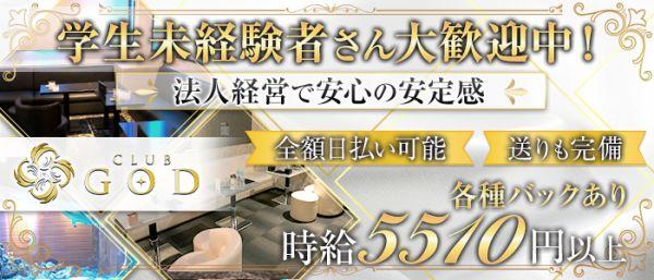 CLUB GOD[クラブ ゴッド](千葉キャバクラ)のバイト求人・体験入店情報