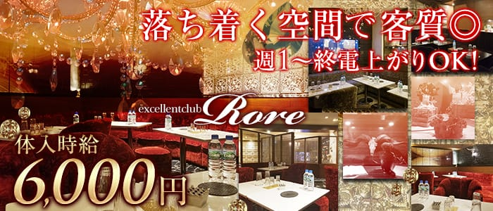 excellentclub Rore[ロアー]
