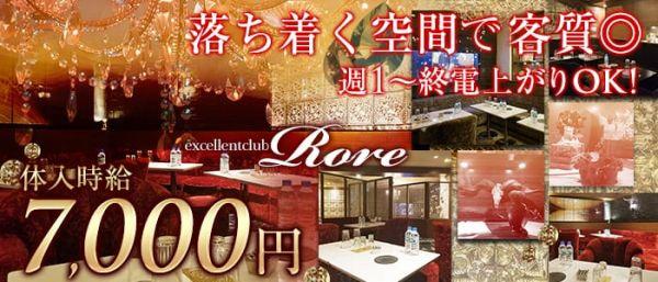 excellentclub Rore[ロアー](市川キャバクラ)のバイト求人・体験入店情報