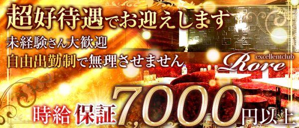 excellentclub Rore[ロアー](錦糸町キャバクラ)のバイト求人・体験入店情報
