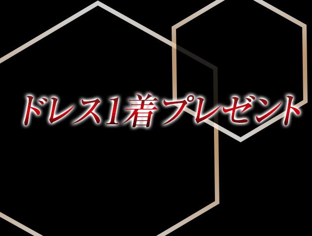 Royal Salon De Parfum[ロイヤルサロン・ドゥ・パルファン](錦糸町キャバクラ)のバイト求人・体験入店情報Photo4