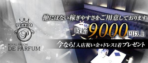 Royal Salon De Parfum[ロイヤルサロン・ドゥ・パルファン](錦糸町キャバクラ)のバイト求人・体験入店情報