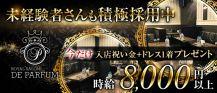 Royal Salon De Parfum[ロイヤルサロン・ドゥ・パルファン] バナー