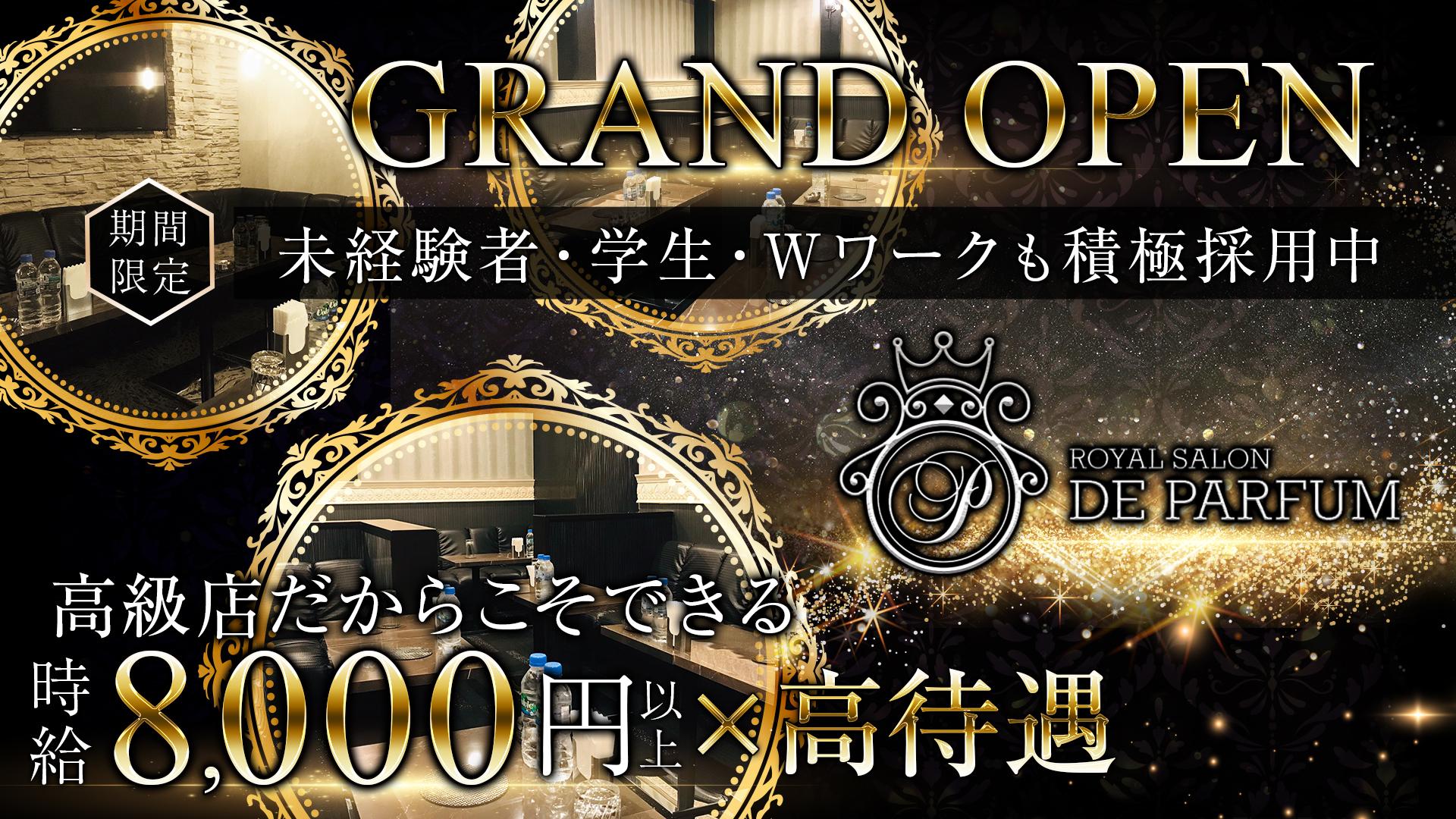 Royal Salon De Parfum[ロイヤルサロン・ドゥ・パルファン] 錦糸町 キャバクラ TOP画像